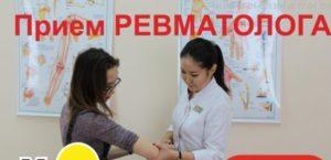 ревматолог-500x333