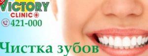 от стоматологии Victory Clinic